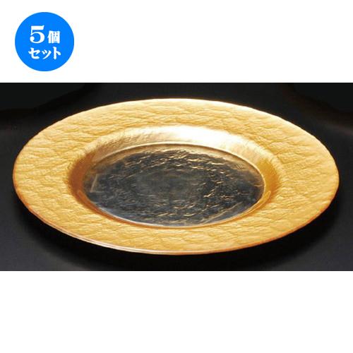 5個セット☆ ガラス器 ☆ ゴールドリムプレート28cm [ 280 x 18mm ] 【レストラン カフェ 喫茶店 飲食店 業務用 】