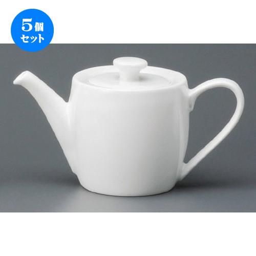 5個セット ☆ コーヒー小物 ☆ フレンチスタイルティポット [ 125mm・760cc ] 【レストラン ホテル 飲食店 洋食器 業務用 】