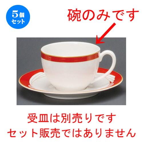 5個セット☆ コーヒー紅茶 ☆ ウイング赤カプチーノ碗 [ 111 x 86 x 60mm・200cc ] 【レストラン カフェ 飲食店 洋食器 業務用 上品 お祝い 贈り物 】