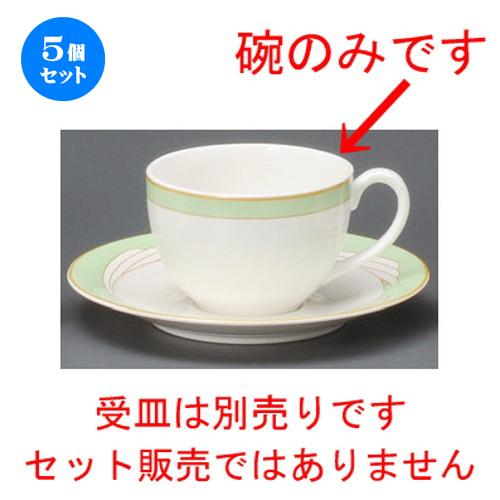 5個セット☆ コーヒー紅茶 ☆ ウイング緑カプチーノ碗 [ 111 x 86 x 60mm・200cc ] 【レストラン カフェ 飲食店 洋食器 業務用 上品 お祝い 贈り物 】