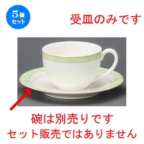 5個セット☆ コーヒー紅茶 ☆ ウイング緑兼用受皿 [ 150 x 20mm ] 【レストラン カフェ 飲食店 洋食器 業務用 上品 お祝い 贈り物 】