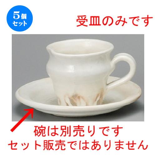 5個セット☆ コーヒー紅茶 ☆ 粉引コーヒー受皿 [ 160 x 25mm ] 【レストラン カフェ 喫茶店 飲食店 業務用 】