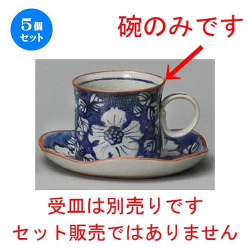 5個セット☆ コーヒー紅茶 ☆ 古染濃牡丹コーヒー碗(手造り) [ 75 x 65mm・180cc ] 【レストラン カフェ 飲食店 洋食器 業務用 】