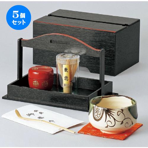 5個セット☆ 茶道具 ☆ 手提茶箱揃 [ 263 x 170 x 136mm ] 【茶道 お土産 和食器 お抹茶 野点 茶室 床の間 】