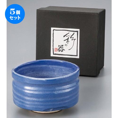 5個セット☆ 日本土産 ☆ Japan茶器青釉抹茶 [ 129 x 80mm ] 【お土産 和食器 贈り物 茶器 セット 】
