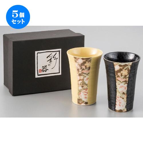 5個セット☆ 日本土産 ☆ Japan酒器華友禅フリーカップペア [ 80 x 117mm ] 【お土産 和食器 贈り物 酒器 セット 】