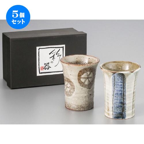5個セット☆ 日本土産 ☆ Japan酒器粉引ミドルカップペア [ 79 x 97mm ] 【お土産 和食器 贈り物 酒器 セット 】