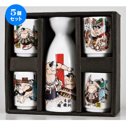 5個セット ☆ 日本土産 ☆ 相撲1:4酒器セット [ 徳利160cc・ぐい呑み45 x 55mm ] 【お土産 和物 浮世絵 贈り物 】