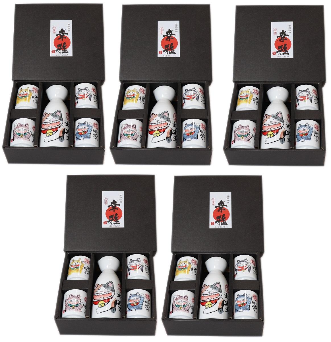 5個セット☆ 日本土産 ☆ 満福招き猫1:4酒器セット [ 徳利160cc・ぐい呑み45 x 55mm ] 【お土産 和物 浮世絵 贈り物 】