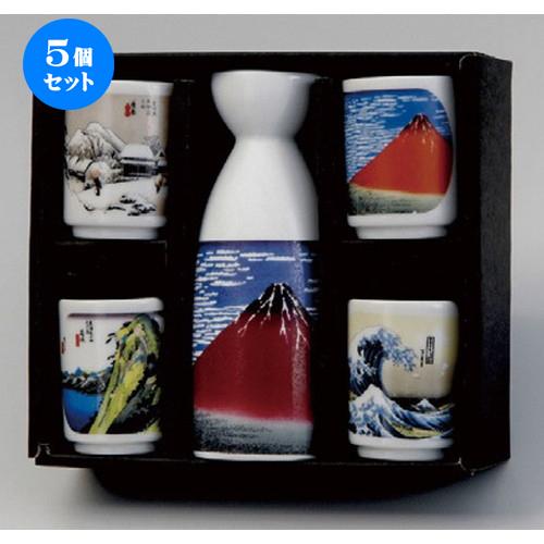 5個セット☆ 日本土産 ☆ 広重1:4酒器セット [ 徳利160cc・ぐい呑み45 x 55mm ] 【お土産 和物 浮世絵 贈り物 】