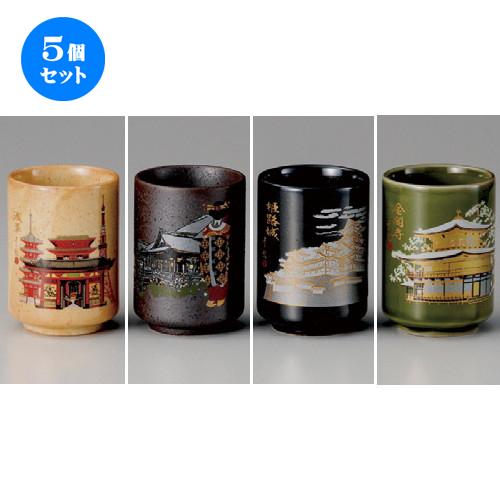5個セット☆ 日本土産 ☆ 京型長湯呑21美濃長湯呑4個セット日本の名所 [ 64 x 90mm・200cc ] 【お土産 和物 浮世絵 贈り物 】