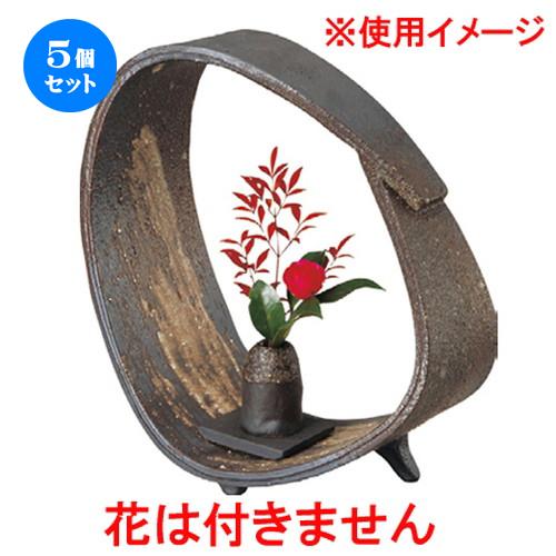5個セット☆ 花器 ☆ 輪型一輪花入 [ 290 x 135 x 320mm ] 【インテリア 和室 華道 花瓶 】