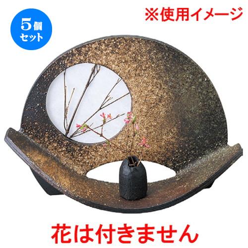 5個セット☆ 花器 ☆ 扇形花器 [ 290 x 110 x 290mm ] 【インテリア 和室 華道 花瓶 】