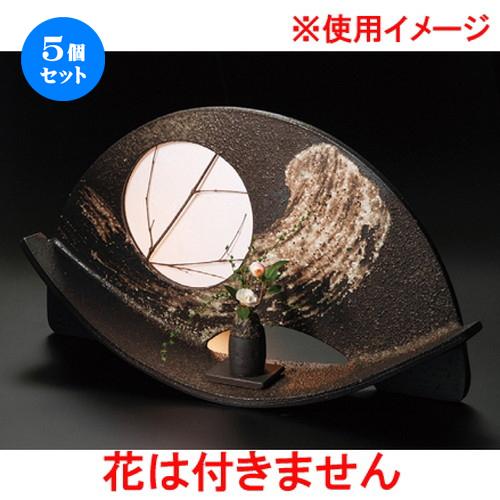5個セット☆ 花器 ☆ 刷毛目扇形花器(大)照明具付 [ 630 x 150 x 340mm ] 【インテリア 和室 華道 花瓶 】