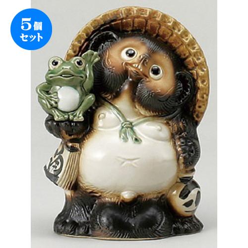 5個セット☆ 信楽たぬき ☆ 8号招き蛙付狸 [ 210 x 160 x 265mm ] 【インテリア 玄関 置物 縁起物 狸 タヌキ 】