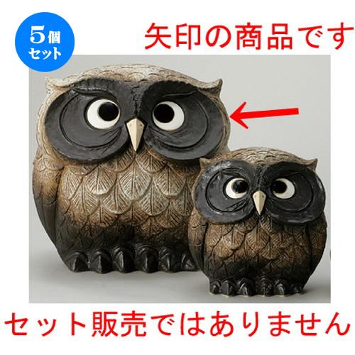 5個セット☆ 置物 ☆ 15号福太郎 [ 430 x 340 x 470mm ] 【インテリア 置物 縁起物 梟 フクロウ ふくろう 】
