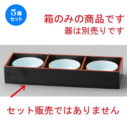 5個セット☆ 珍味 ☆ 箱 [ 265 x 90 x 45mm ] 【料亭 旅館 和食器 飲食店 業務用 】
