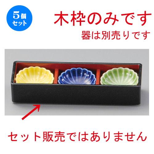5個セット☆ 珍味 ☆ 菊型珍味(小)用木枠 [ 193 x 68 x 38mm ] 【料亭 旅館 和食器 飲食店 業務用 】