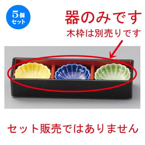 5個セット☆ 珍味 ☆ 菊型枠付珍味(小)揃 [ 56 x 19mm ] 【料亭 旅館 和食器 飲食店 業務用 】