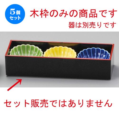 5個セット☆ 珍味 ☆ 木枠 [ 253 x 90 x 58mm ] 【料亭 旅館 和食器 飲食店 業務用 】