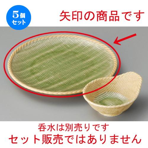 5個セット☆ 天ぷら皿 ☆ かごめ8.0皿 [ 245 x 30mm ] 【料亭 旅館 和食器 飲食店 業務用 】