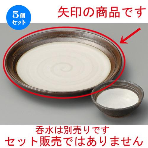 5個セット☆ 天ぷら皿 ☆ 白灰釉流7.0丸皿 [ 218 x 30mm ] 【料亭 旅館 和食器 飲食店 業務用 】