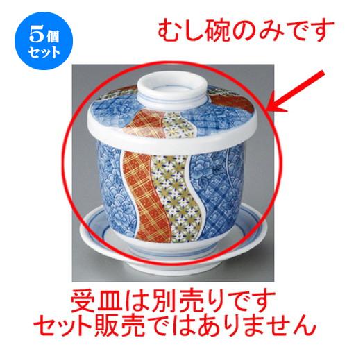 5個セット むし碗 / 染錦京山波むし碗 [ 95 x 95mm ] | 茶碗蒸し ちゃわんむし 蒸し器 寿司屋 碗 むし碗 食器 業務用 飲食店 おしゃれ かわいい ギフト プレゼント 引き出物 誕生日 贈り物 贈答品