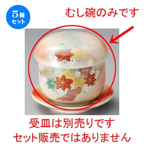 5個セット むし碗 / 錦春秋むし碗 [ 83 x 87mm ] | 茶碗蒸し ちゃわんむし 蒸し器 寿司屋 碗 むし碗 食器 業務用 飲食店 おしゃれ かわいい ギフト プレゼント 引き出物 誕生日 贈り物 贈答品