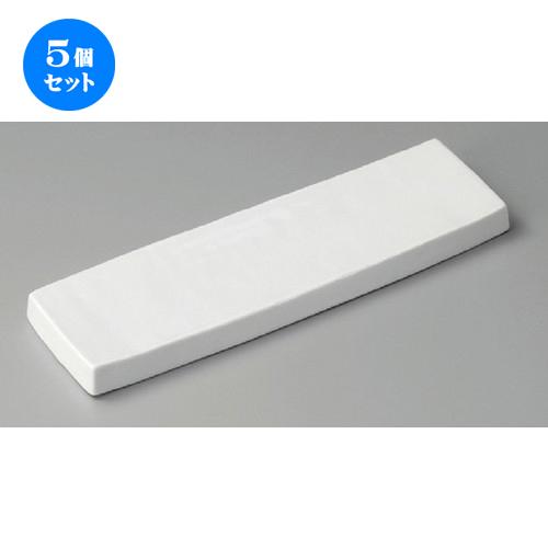 5個セット☆ 付出皿 ☆ 白磁スクエアーロング [ 299 x 90 x 21mm ] 【料亭 旅館 和食器 飲食店 業務用 】