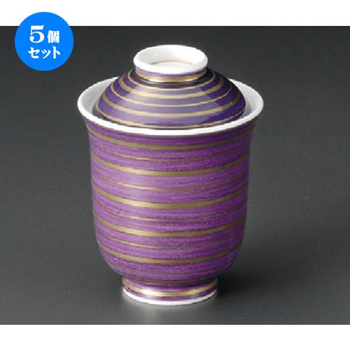 5個セット☆ 小吸碗 ☆ 紫金筋小吸碗 [ 76 x 98mm ] 【料亭 旅館 和食器 飲食店 業務用 】