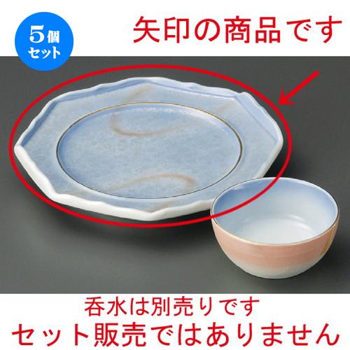 5個セット☆ 天ぷら皿 ☆ 二色吹天皿 [ 190 x 25mm ] 【料亭 旅館 和食器 飲食店 業務用 】