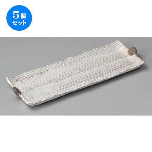 5個セット☆ 付出皿 ☆ 黒土耳付き白釉線紋長皿 [ 275 x 100 x 20mm ] 【料亭 旅館 和食器 飲食店 業務用 】