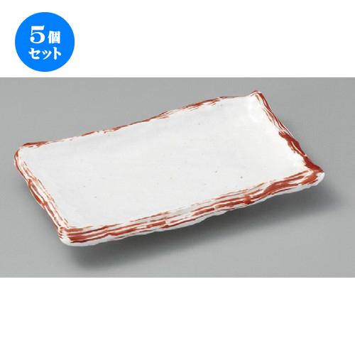 5個セット☆ 焼物皿 ☆ 渕赤絵長角皿 [ 224 x 138 x 43mm ] 【料亭 旅館 和食器 飲食店 業務用 】