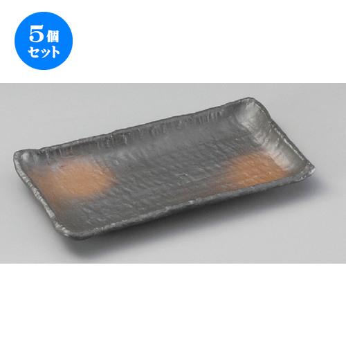 5個セット☆ 焼物皿 ☆ 火色長角8.0皿 [ 226 x 123mm ] 【料亭 旅館 和食器 飲食店 業務用 】