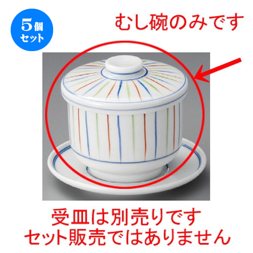 5個セット むし碗 / 赤入十草小むし [ 75 x 75mm ] | 茶碗蒸し ちゃわんむし 蒸し器 寿司屋 碗 むし碗 食器 業務用 飲食店 おしゃれ かわいい ギフト プレゼント 引き出物 誕生日 贈り物 贈答品