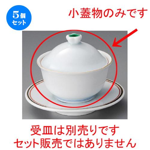 5個セット むし碗 / グリーン朱金線小蓋物 [ 90 x 80mm ] | 茶碗蒸し ちゃわんむし 蒸し器 寿司屋 碗 むし碗 食器 業務用 飲食店 おしゃれ かわいい ギフト プレゼント 引き出物 誕生日 贈り物 贈答品