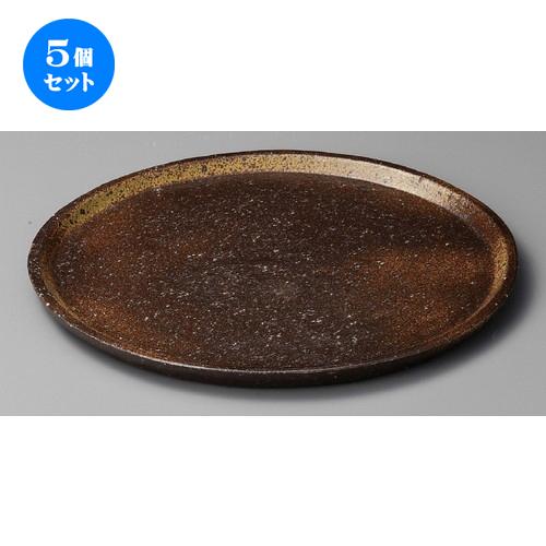 5個セット ☆ 大皿 ☆ 手造り備前風灰吹尺一皿 [ 350 x 25mm ] 【料亭 旅館 和食器 飲食店 業務用 】