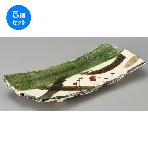 5個セット☆ 変形皿 ☆ 織部錆刷毛目線段12.0皿 [ 380 x 160 x 35mm ] 【料亭 旅館 和食器 飲食店 業務用 】