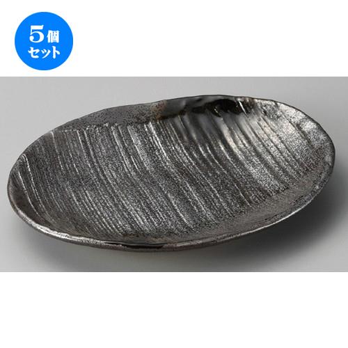 5個セット☆ 変形皿 ☆ 黒水晶小判7.0皿 [ 225 x 171 x 33mm ] 【料亭 旅館 和食器 飲食店 業務用 】