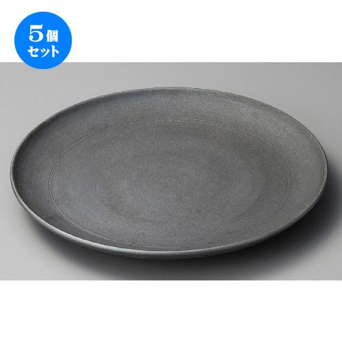 5個セット ☆ 大皿 ☆ 黒焼締10.0丸皿 [ 300 x 45mm ] 【料亭 旅館 和食器 飲食店 業務用 】