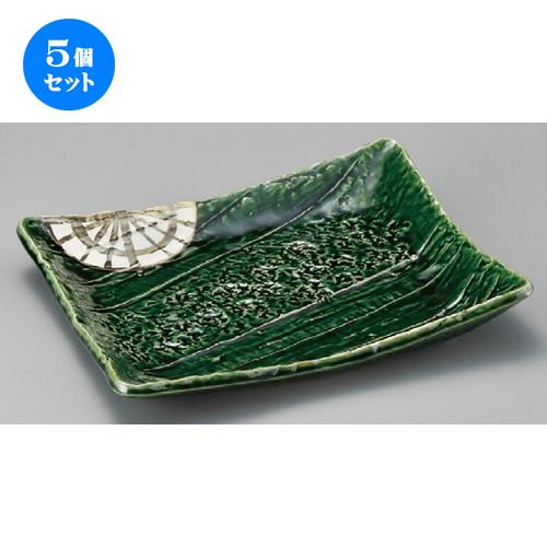 5個セット☆ 長角皿 ☆ 織部工房角大皿 [ 300 x 250 x 48mm ] 【料亭 旅館 和食器 飲食店 業務用 】