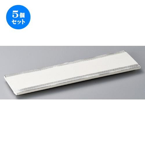 5個セット☆ 長角皿 ☆ 白粉引15.0長皿 [ 470 x 120 x 22mm ] 【料亭 旅館 和食器 飲食店 業務用 】