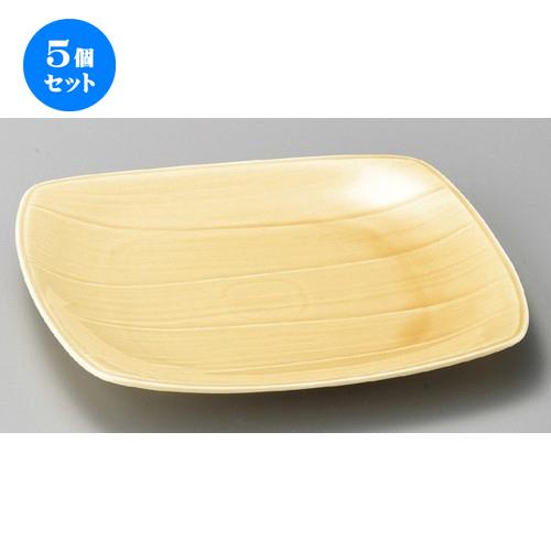 5個セット☆ 正角皿 ☆ 木肌調24cm四方皿 [ 240 x 240 x 22mm ] 【料亭 旅館 和食器 飲食店 業務用 】