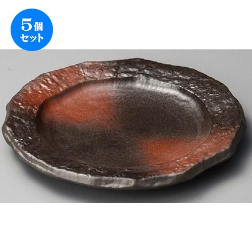 5個セット☆ 丸皿 ☆ 炭化土(備前風)8.5リム付皿 [ 260 x 35mm ] 【料亭 旅館 和食器 飲食店 業務用 】