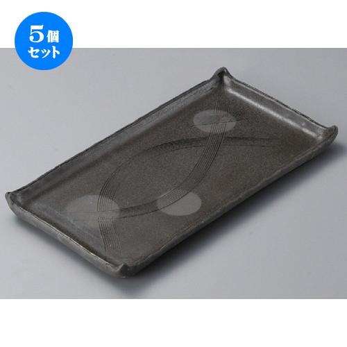 5個セット☆ 長角皿 ☆ 炭化土14.0長角盛込皿 [ 400 x 205 x 25mm ] 【料亭 旅館 和食器 飲食店 業務用 】