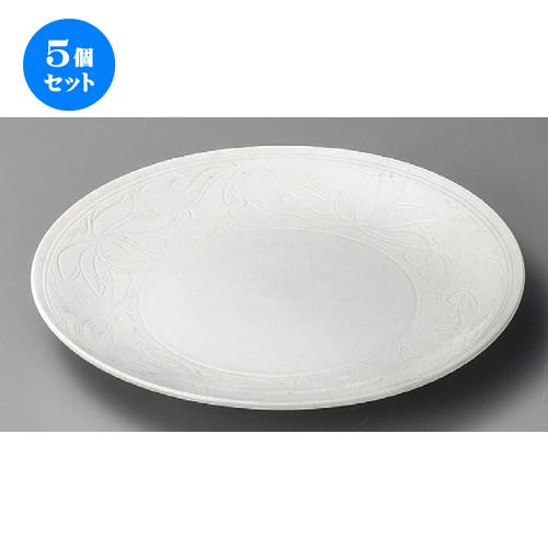 5個セット ☆ 大皿 ☆ 白巻唐草彫9.0皿 [ 282 x 36mm ] 【料亭 旅館 和食器 飲食店 業務用 】