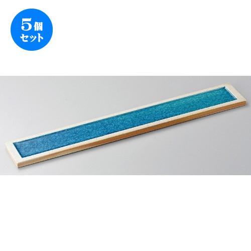 5個セット☆ 長角皿 ☆ ブルー長角皿(小) [ 350 x 100 x 18mm ] 【料亭 旅館 和食器 飲食店 業務用 】