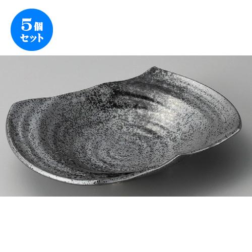 5個セット☆ 変形皿 ☆ 黒吹両切長盛鉢 [ 256 x 180 x 50mm ] 【料亭 旅館 和食器 飲食店 業務用 】