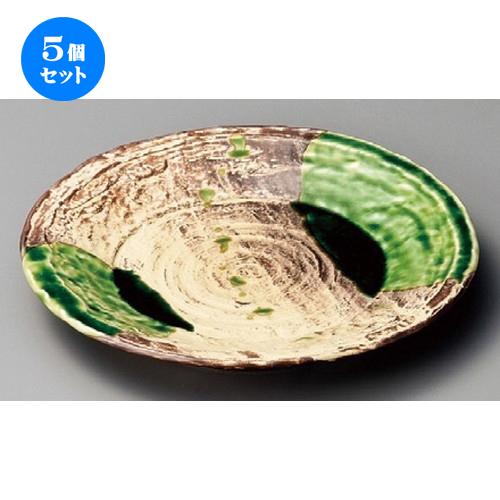 5個セット☆ 丸皿 ☆ 錆釉ヒワ流し砂目丸8.0皿 [ 246 x 35mm ] 【料亭 旅館 和食器 飲食店 業務用 】