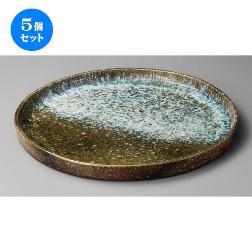 5個セット ☆ 大皿 ☆ ビードロ窯変11.0皿鉢 [ 330 x 25mm ] 【料亭 旅館 和食器 飲食店 業務用 】